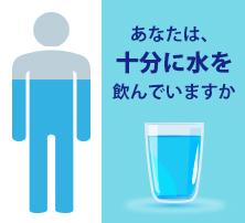 /水を十分飲む