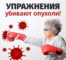 упражнения-полезны-для-предотвращения-опухолеи