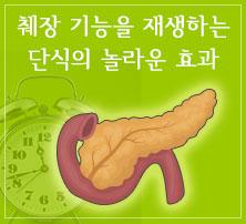 췌장을-재생시키는-단식