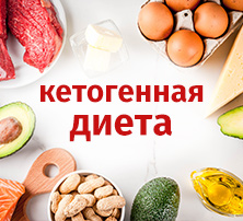 пкетогенная диета