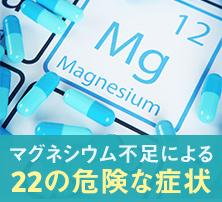 マクネシウムの欠乏