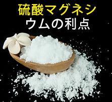 硫酸マグネシウムの利点