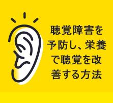 栄養素-による聴力-改善