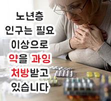 노년층 인구는 필요 이상으로 약을 과잉 처방받고 있습니다