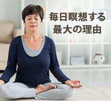 瞑想-て-脳-の-構造-か-変わる