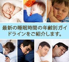 睡眠-カイトライン