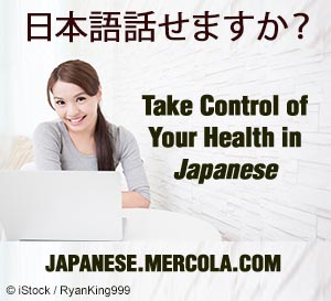 mercola in japanese