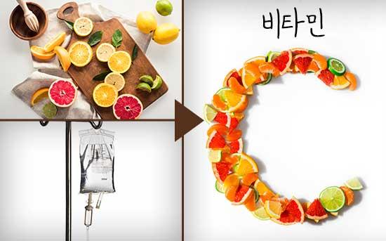 비타민C를 얻는 최고의 방법