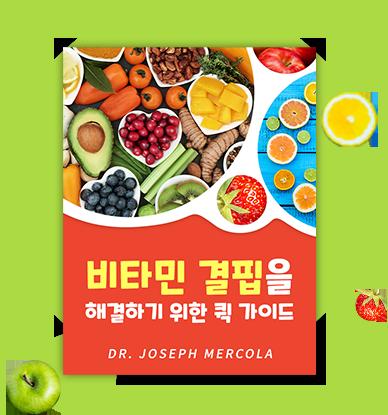 비타민 결핍을 해결하기 위한 퀵 가이드