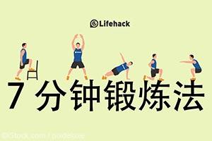 科学实用的 7 分钟锻炼法