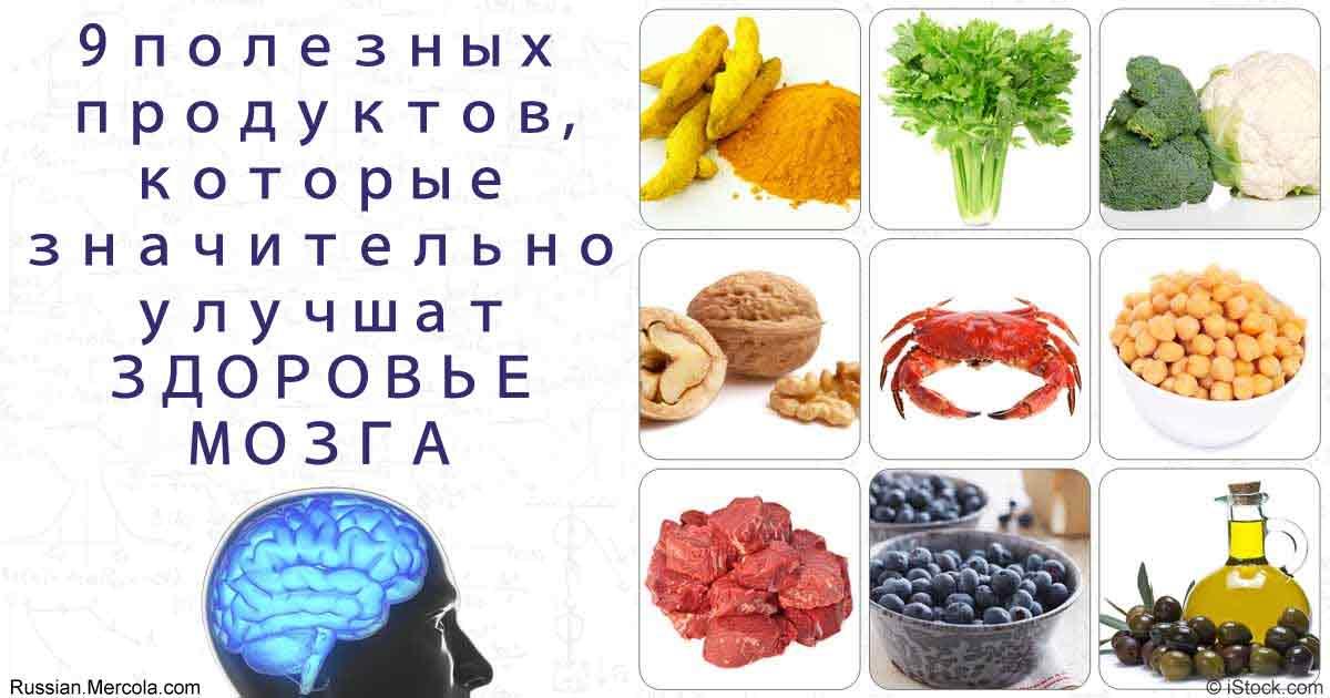 9 продуктов, полезных для здоровья мозга 31c6f4ab931