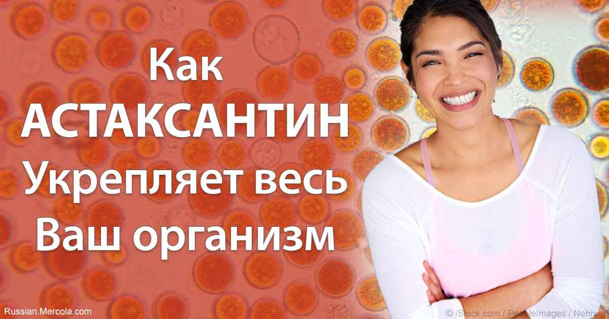 Астаксантин для лечения рака