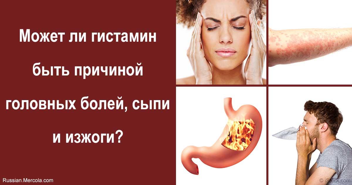 Головная боль, сыпь и изжога - виноват гистамин?