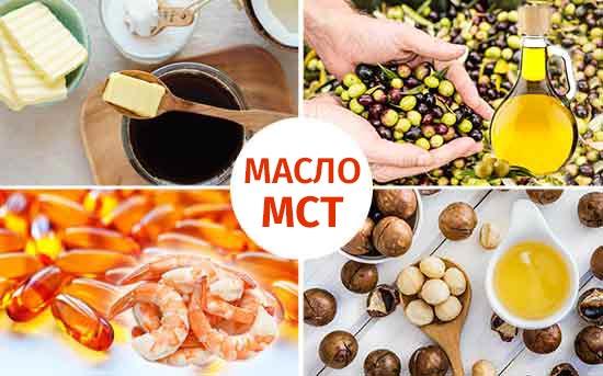 Здоровые жиры, включая масло МСТ