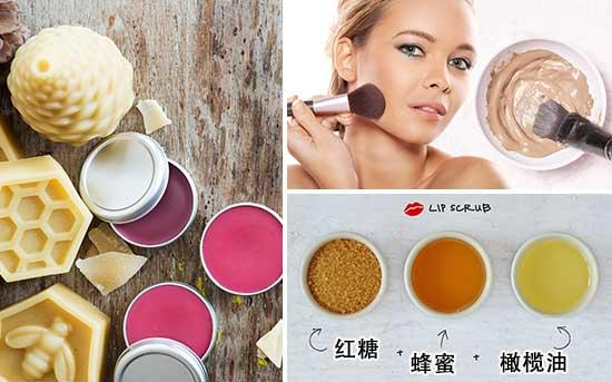 DIY 自制化妆品