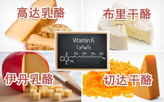 含有维生素 K2 的奶酪
