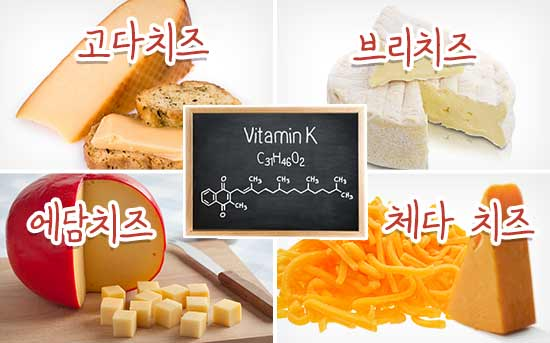 비타민K2를 함유하고 있는 치즈