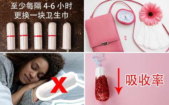 安全无毒的女性卫生用品