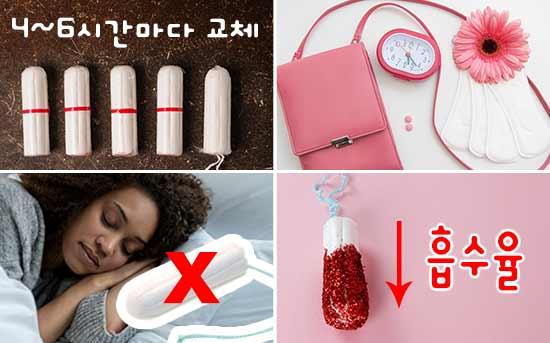 안전하고 독성이 없는 여성용 위생 용품