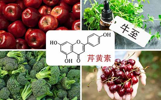芹黄素的食物来源
