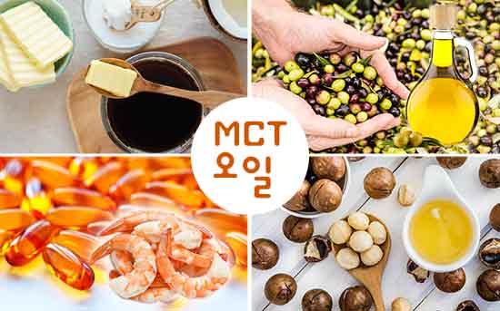 MCT 오일이 함유한 건강한 지방