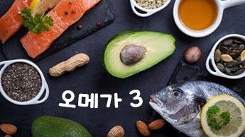 오메가 3 식단