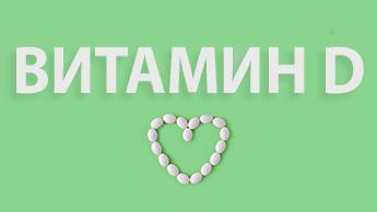 Вашему сердцу необходим витамин D