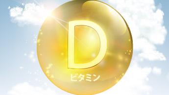 第二 波-前に 達成 すべき ビタミン d 濃度