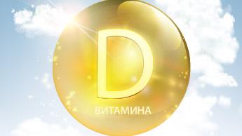 Уровень витамина D, которого нужно достичь до второй волны COVID-19