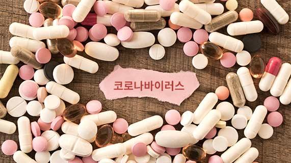 코로나바이러스 약