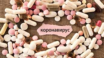 кверцетин более безопасная альтернатива гидроксихлорохину
