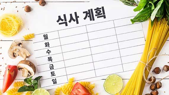 식사 계획표