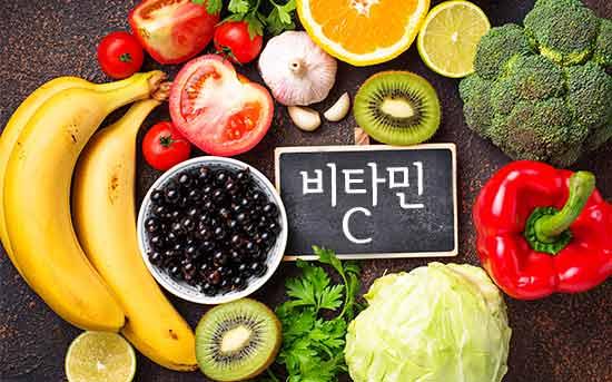 비타민 C 음식